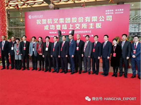 Congratulation To HANGCHA Published On Chinese Shanghai Stock Exchange